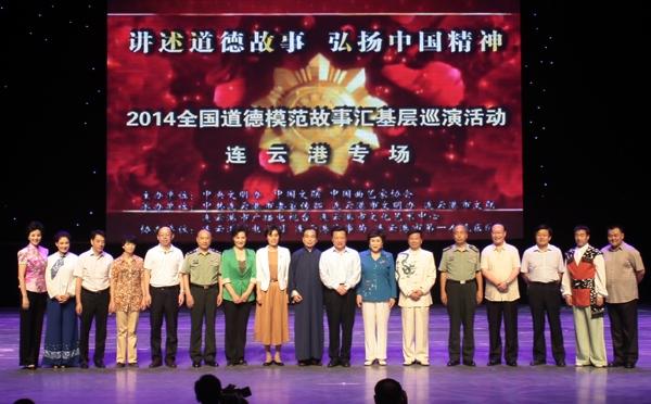 """2014年""""全国道德模范故事汇基层巡演""""走进连云港"""
