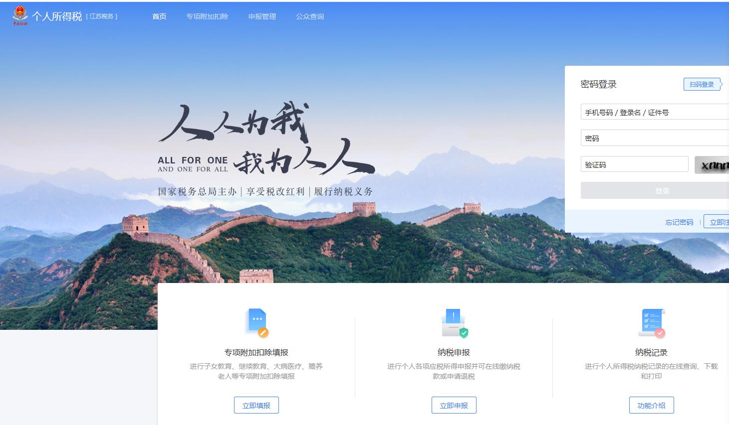 连云港纳税人个人所得税纳税记录查询功能上线