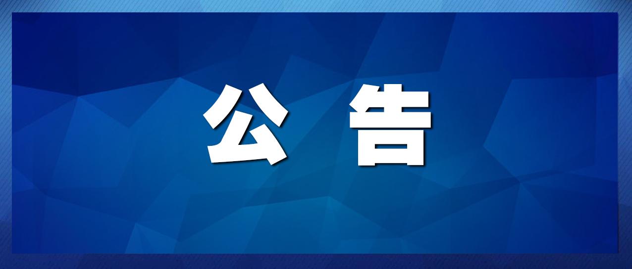 文明实践·时代新风|赣榆区关于规范经营主体经营秩序的通告