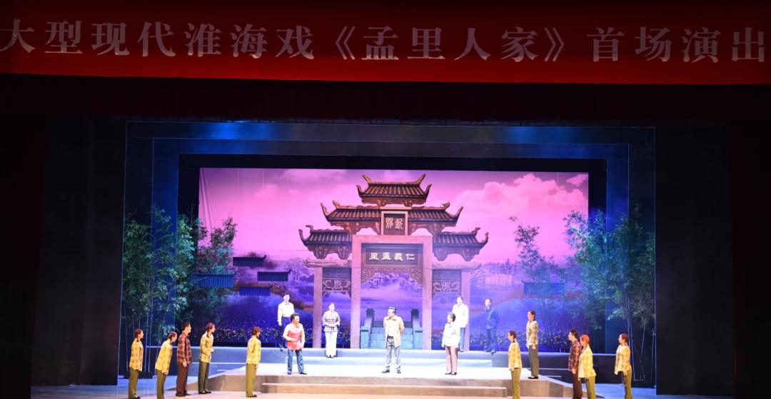 文明实践·时代新风大型现代农村题材淮海戏《孟里人家》首演