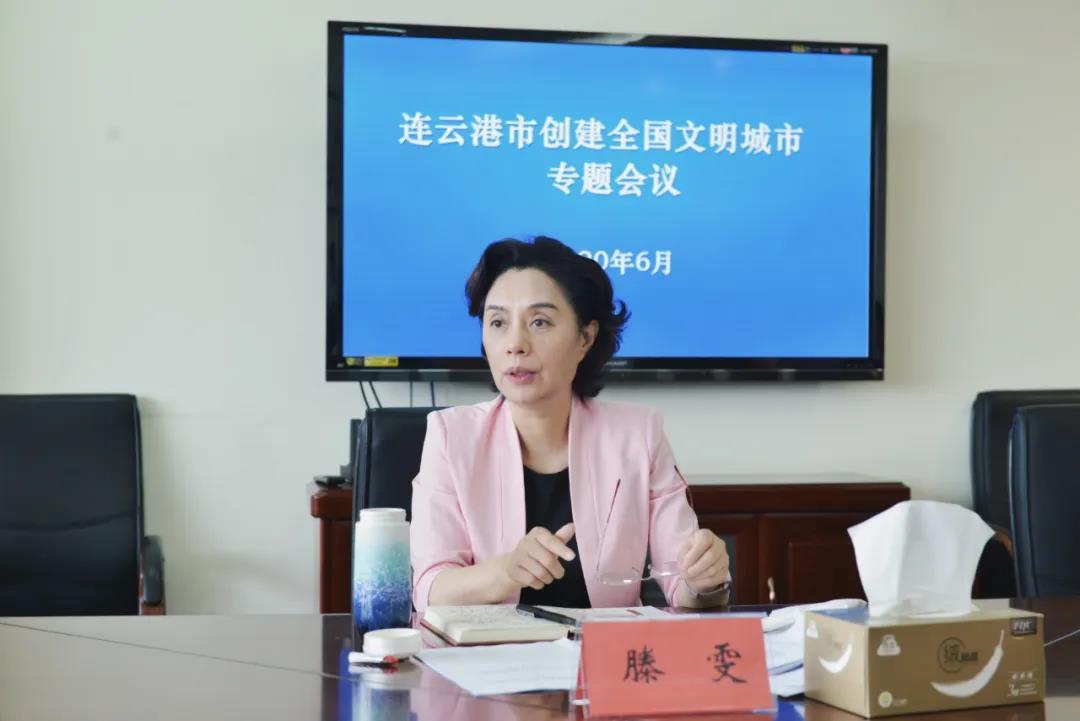 文明实践·时代新风|连云港市召开全市创建全国文明城市专题会议