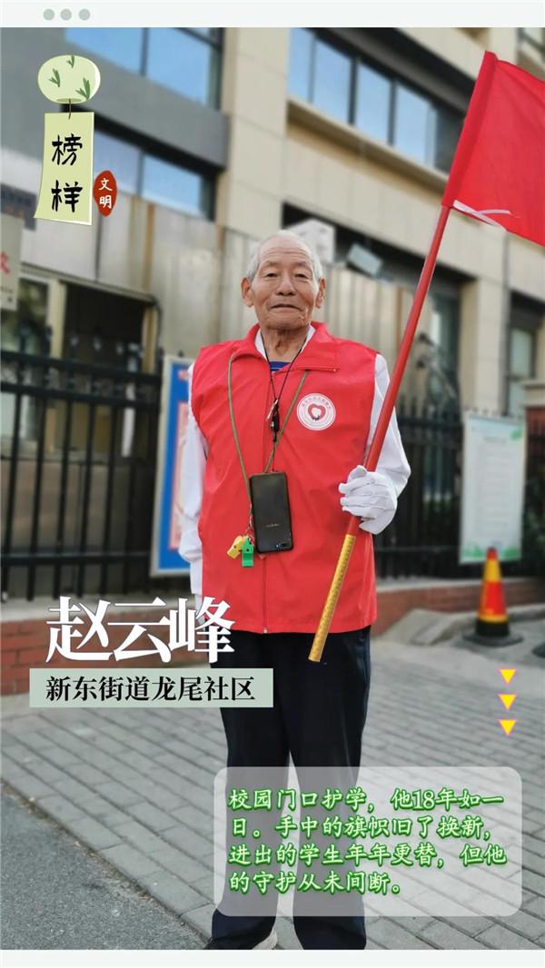 文明实践·时代新风|连云港,以榜样力量涵养城市文明