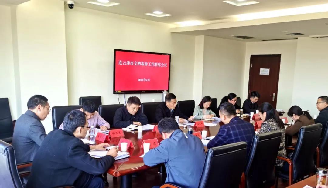 文明实践·时代新风︱连云港召开文明旅游工作联席会议